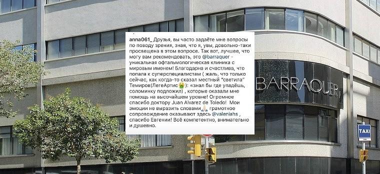 Отзыв клиентки о Клинике Barraquer